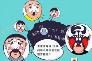 [漫画]中国好网民——有文明的网络素养(扮演好自己的网络角色)