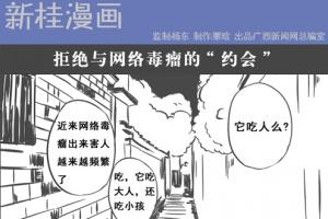 """[新桂漫画]拒绝与网络毒瘤的""""约会"""""""