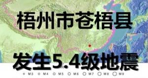 [现场直击]梧州市苍梧县发生5.4级地震