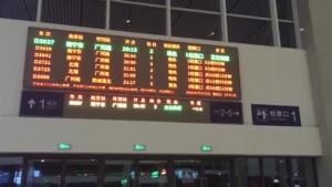 【梧州市苍梧县发生5.4级地震】梧州南站D3637开始检票入站