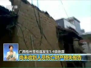 广西苍梧5.4级地震 铁路部门扣停列车检查线路