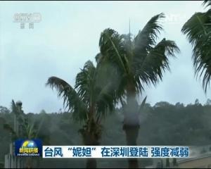 """台风""""妮妲""""在深圳登陆 强度减弱"""