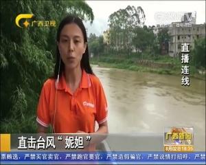 """直击台风""""妮妲""""地点:苍梧县沙头镇"""