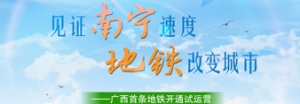 见证南宁速度 地铁改变城市——广西首条地铁开通试运营