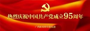 热烈庆祝中国共产党成立95周年