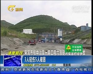 来宾市桂中治旱一期工程六浪隧洞发生坍塌事故 3人轻伤5人被困