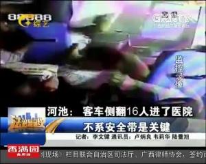 河池:客车侧翻16人进了医院