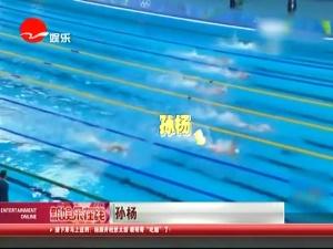 男孩别哭!孙杨冲击1500米