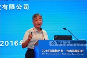 冯冠平:石墨烯作为新材料领域的新星,具有优越的性能