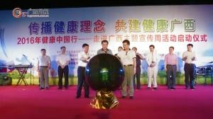 """2016年""""健康中国行""""走进广西主题宣传周启动仪式在南宁举行"""