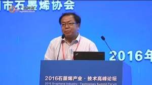 【主题报告会】李义春:石墨烯——从全球看中国
