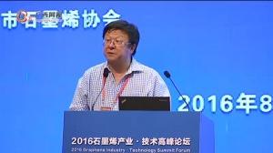 【主题报告会】李琦:鸿纳新材料科技有限公司石墨烯大批量生产及应用产品
