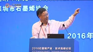 【主题报告会】康飞宇:石墨烯产业的国内外发展趋势