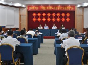 第4届中国-东盟技术转移与创新合作大会9月举办