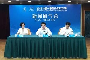 2016中国—东盟社会工作论坛将于9月10日开幕