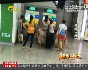 南宁:情侣地铁买票遗忘手机