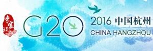 """引领""""G20""""新航程 以大国作为复兴中国梦"""