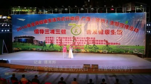 """2016年""""全民健康生活方式日""""广西宣传活动举行"""