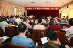 邕宁区年中工作会议要求全力以赴完成全年任务目标