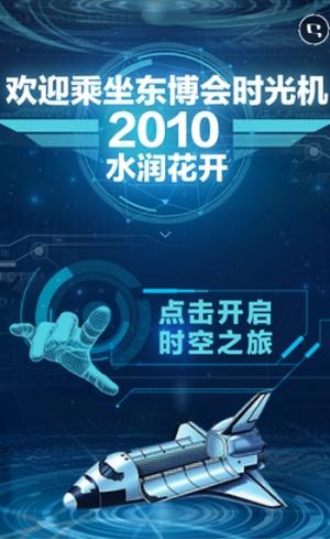 乘坐时光机,一起去2010中国—东盟博览会现场吧
