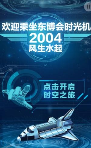 乘坐时光机,一起去2004中国—东盟博览会现场吧
