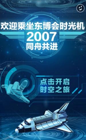 乘坐时光机,一起去2007中国—东盟博览会现场吧