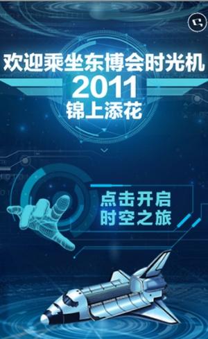 乘坐时光机,一起去2011中国—东盟博览会现场吧