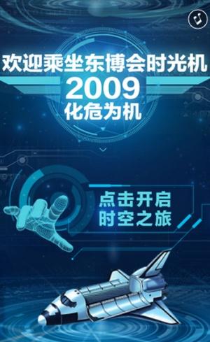 乘坐时光机,一起去2009中国—东盟博览会现场吧
