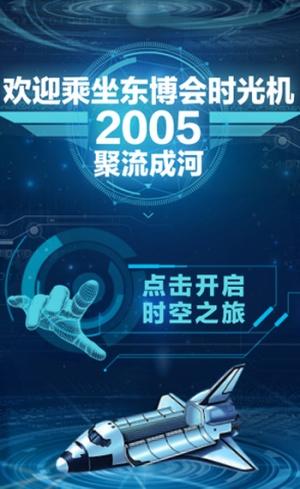 乘坐时光机,一起去2005中国—东盟博览会现场吧