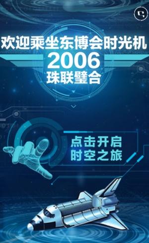乘坐时光机,一起去2006中国—东盟博览会现场吧
