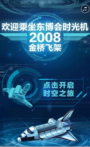 乘坐时光机,一起去2008中国—东盟博览会现场吧