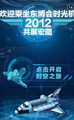 乘坐时光机,一起去2012中国—东盟博览会现场吧