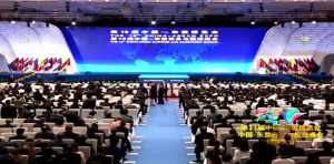 第13届中国―东盟博览会、商务与投资峰会开幕大会