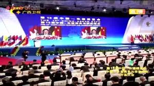 第13届中国―东盟博览会、商务与投资峰会开幕大会(下)