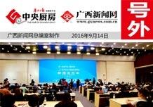 号外:第13届东博会和商务与投资峰会圆满落幕