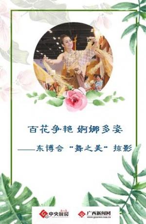 """百花争艳 婀娜多姿——东博会""""舞之美""""掠影"""
