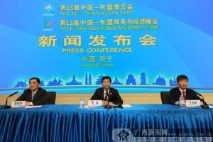 第13届中国—东盟博览会和商务与投资峰会闭幕