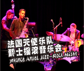 法国天使乐队爵士摇滚音乐会