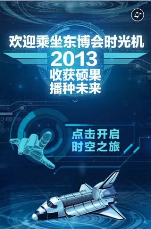 乘坐时光机,一起去2013中国―东盟博览会现场吧