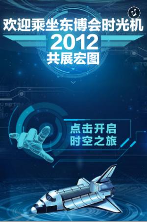 乘坐时光机,一起去2012中国―东盟博览会现场吧