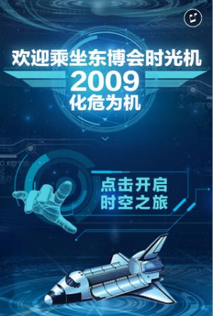 乘坐时光机,一起去2009中国―东盟博览会现场吧