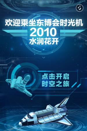 乘坐时光机,一起去2010中国―东盟博览会现场吧