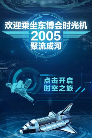 乘坐时光机,一起去2005中国―东盟博览会现场吧