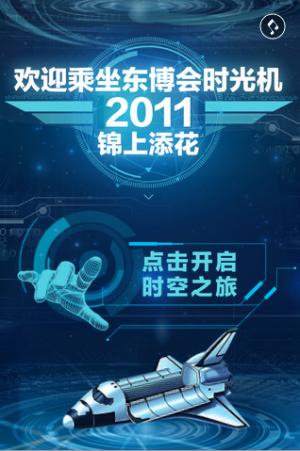 乘坐时光机,一起去2011中国―东盟博览会现场吧
