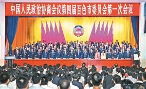 百色市政协四届一次会议开幕