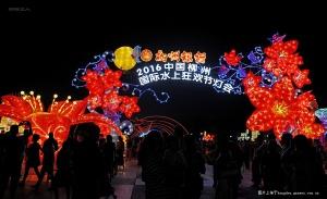 2016年柳州国际水上狂欢节灯会展