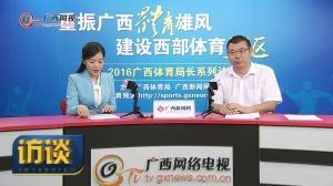 南宁市体育局局长:投入10.9亿元建设南宁市体校 培养体育人才
