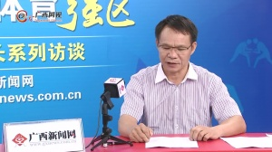 崇左市体育局局长:全市有6个训练基地专门传承民族传统体育