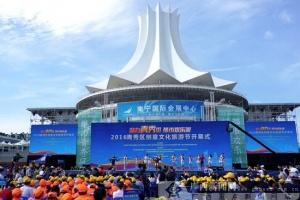 2016青秀区创意文化旅游节隆重开幕