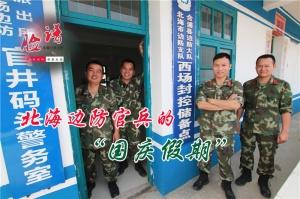 """【脸谱】北海边防官兵的""""国庆假期"""""""